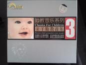 胎教音乐系列③亲子胎教音乐(3CD)