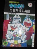 大雄与铁人兵团;哆啦A梦超长篇剧场版漫画