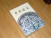 1985年文物出版社初版中国陶瓷绸布面精装 品好 非馆藏