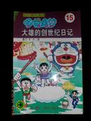 大雄的创世纪日记;哆啦A梦超长篇剧场版漫画