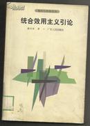 统合效用主义引论(现代与传统丛书)