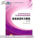 商务英语听力教程2(附CD-ROM光盘)