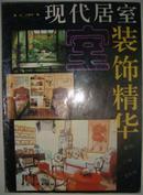 《现代居室装饰精华》铜版彩印 汇国内外实用欣赏兼容的室内设计图片230幅(平邮包邮)