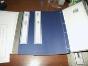 新序(16开线装 全一函二册 1991年据北京图书馆藏南宋初杭本原大影印 )  U5