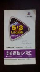 高考英语核心词汇5+3English