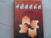 中国税收实务(企业版)