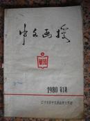 16-138.创刊号:中文函授,辽宁大学中文系 1980年,85页,规格16开,9品。