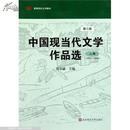 中国现当代文学作品选(1917-1949)(上卷)(第3版) 钱谷融主编
