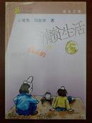 快乐的清贫生活(成长之路丛书)【单册售价】