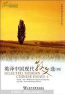 英译中国现代散文选. 四. 4 : 汉英对照