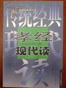 孝经现代读(传统经典现代读)【一版一印】