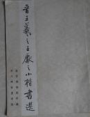 历代碑帖墨迹选  故宫博物院珍藏《晋王羲之王献之小楷书选》