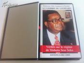 À L\Ombre du Léopard: Verités sur le régime de Mobutu Sese Seko【蒙博托·塞塞·塞科政权,温杜威先生,法文原版,作者签赠田增佩副外长】