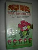 共享阳光 第43届世界乒乓球锦标赛开幕式暨文体表演(录像带)