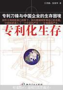 专利化生存:专利刀锋与中国企业的生存困境