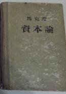 马克思资本论123卷