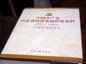 中国共产党山东省菏泽市组织史资料(2000.1-2006.2)(