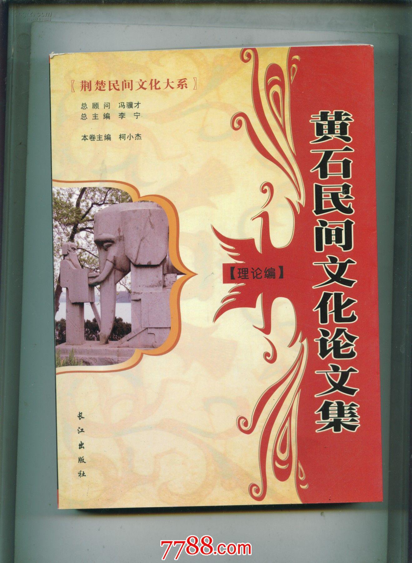黄石民间文化论文集(理论编)              ---- 【包邮-挂】