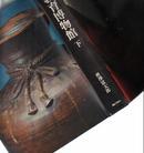 教育博物馆 日本人文化的传承 下卷  ,日本人の生活文化,传承与日本人の形成,本书全是图片 3.5公斤重
