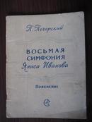 《柏尼斯   。  伊凡诺夫的第8交响乐(介说)》