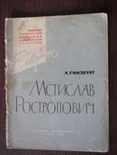 一本音乐方面的俄文书! 里有5幅照片