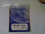 《宇宙飞行》 中华全国科学技术普及协会出版