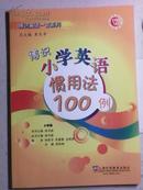 博识小学英语惯用法100例:小学卷  博识英语一百系列(钟书能主编  上海外语教育出版社 书全新图文版 )