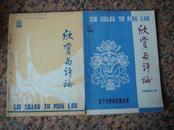 16-139.试刊号:欣赏与评论1、2期,辽宁大学中文系1980年,80+104页,规格16开,9品。