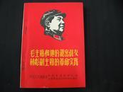 毛主席和他的亲密战友林彪副主席的革命实践