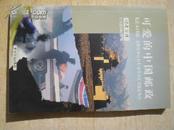 05018《可爱的中国邮政--河南分册》32开.2004年.15元