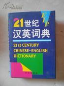 21世纪汉英词典