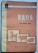 兽医针炙--农村科学实验丛书(1978年1版1印