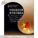 """北京舞蹈学院""""十五""""规划教材:中国民族民间舞教学组合编排法"""