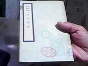 助字辨略(中国语文学习丛书)