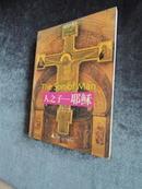 (德)艾米尔·路德维希著《人之子——耶稣》(插图珍藏本)铜版彩印 一版一印 现货