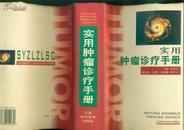 实用肿瘤诊疗手册(大32开精装本带护封/97年一版一印6000册)