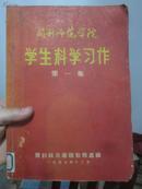 【校史,河南大学】开封师范学院学生科学习作  第一集 创刊号