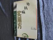 许芝银 史幕山 沈大庆主编   临床方剂丛书《外科病实用方》现货 自然旧