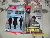通俗歌曲 摇滚 2013年第05期05月号上总第523期:天津疯味(85品80页大16开缺海报CD)27700
