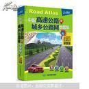 中国高速公路及城乡公路网地图集(便携详查版)