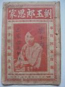 刘玉郎思家(梆子腔)