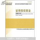 2009证券业从业资格考试辅导丛书:证券投资基金