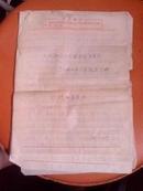 """有""""毛主席指示""""信纸13张/已用"""