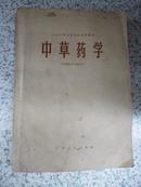 中草药学   (供药剂士专业用)