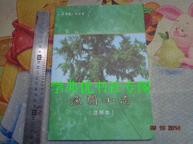 渔闲小志(注释本)