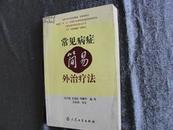 吴自强等编著《常见病症简易外治疗法》现货 自然旧