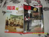 通俗歌曲 摇滚 2011年第09期09月号上总第463期:暗夜塞壬(85品80页大16开缺CD海报)27705