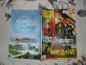 通俗歌曲 摇滚 2011年第11期11月号上总第469期:聆听洛杉矶(9品80页大16开缺CD有海报)27706