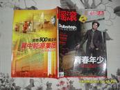 通俗歌曲 摇滚 2011年第10期10月号上总第466期:青春年少(9品80页大16开缺CD有海报)27707