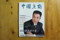 中国京剧  2008年  第七期  【介绍京剧名家张建国先生】